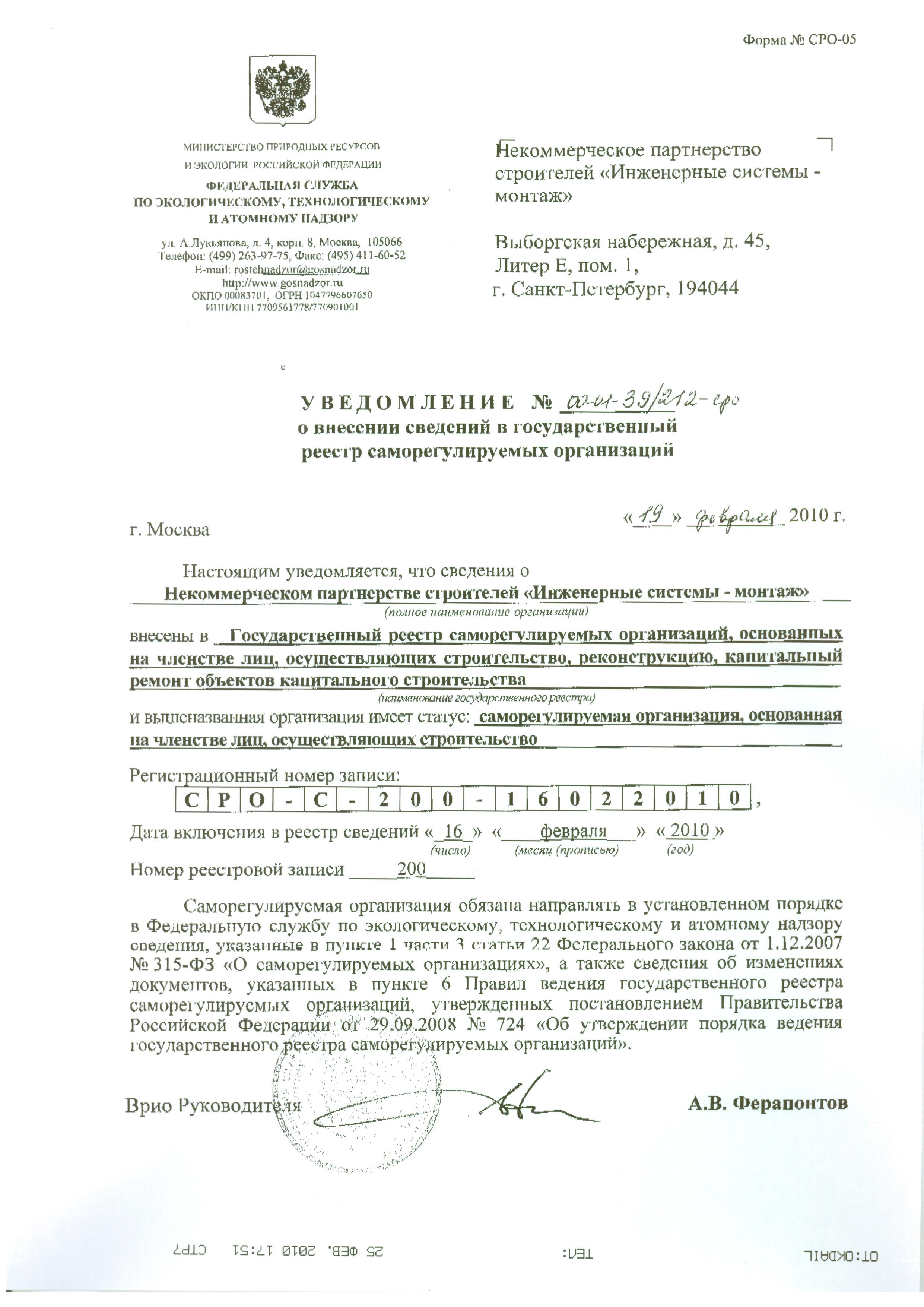 Некоммерческое партнерство Союз проектных организаций Южного Урала